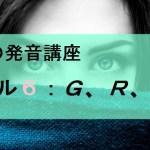 【英語】キスの形が大前提?!アルファベットG、R、Wの上手な発音方法【フォニックス】