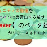 "【今がチャンス!】""コミュニティの価値を仮想コインで売買出来る""新サービスfeverのβ版がリリースされたよ!"