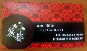 taiwan_lili