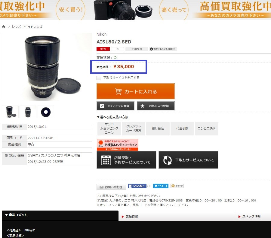 【カメラ仕入生実践】8,000円の利益。ただいま12/23 水曜 22:30です。Nikon AI-S 180mm f2.8 ED