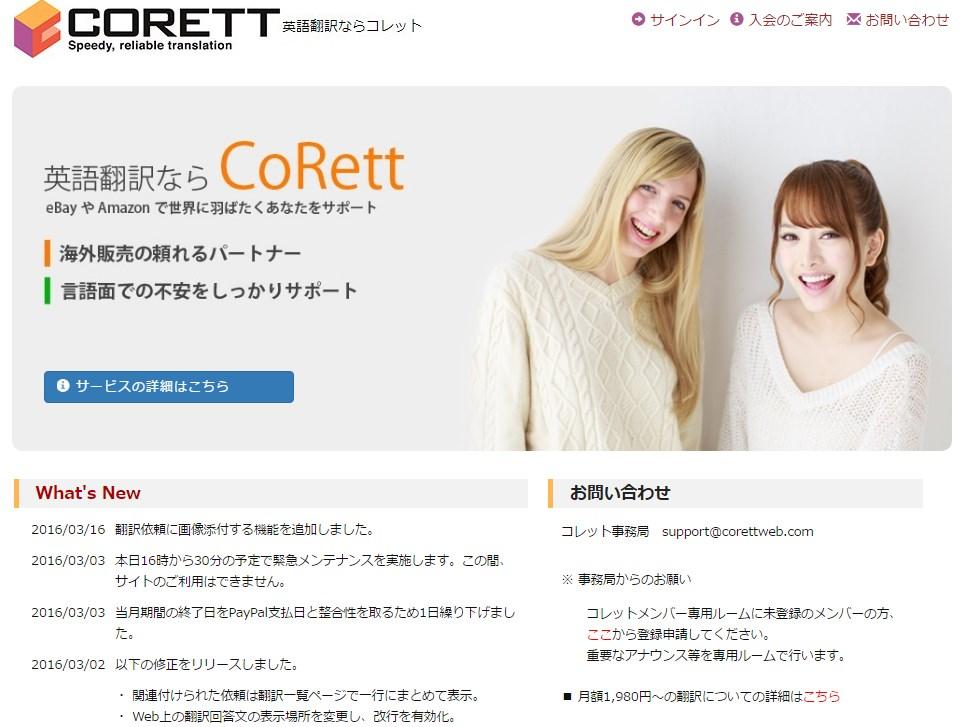 【ebay ツール 英語翻訳】英語ができないとebayで販売できない?良いサイト紹介します。私も全くできませんがTRSです。