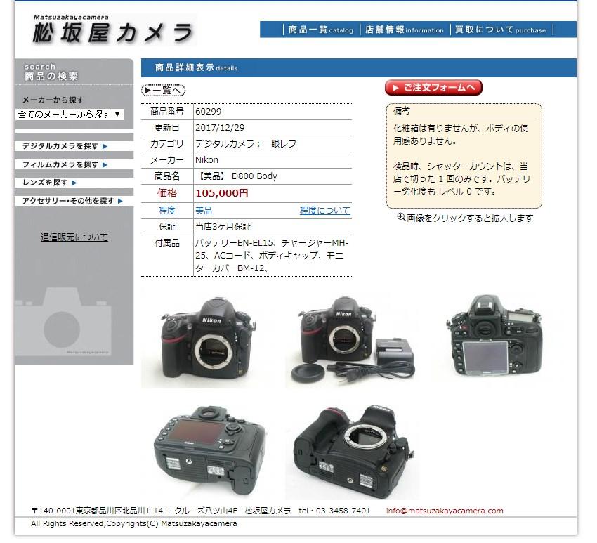 【カメラ生仕入】Nikon D800 12,000円以上の利益です。12/29 16:55現在まだ買えます。