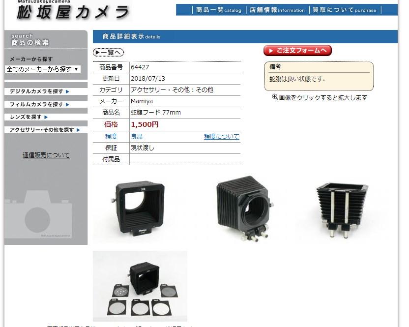 【ebay カメラ付属品 生仕入】Mamiya Bellows hood 77mm 1,500~2,000円の利益。(2018/7/18 午前11時現在)