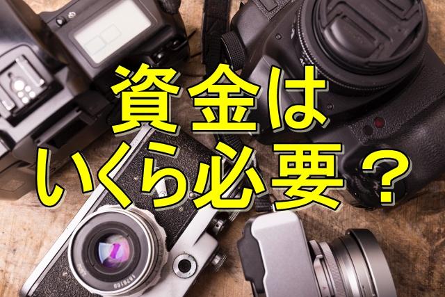 【カメラ転売】ebayカメラ輸出で稼ぐには資金はいくら必要なのか