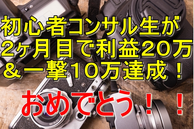 【ebay カメラ コンサル】初心者コンサル生が2ヶ月目途中で利益20万&一撃10万達成!!
