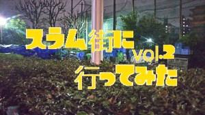 日本のスラム街に行ってきたVol.2~山谷で怒鳴られたの巻~