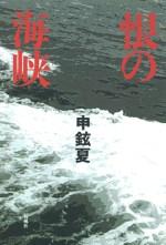 恨の海峡 恨 ハン 申鉉夏 日韓 朝鮮 近代史 半島 石風社 帚木蓬生
