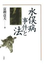 水俣病事件と法 富樫貞夫 石風社 水俣 水俣病 公害 法律 証言 裁判 チッソ 熊本 熊本大学