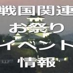 戦国イベント
