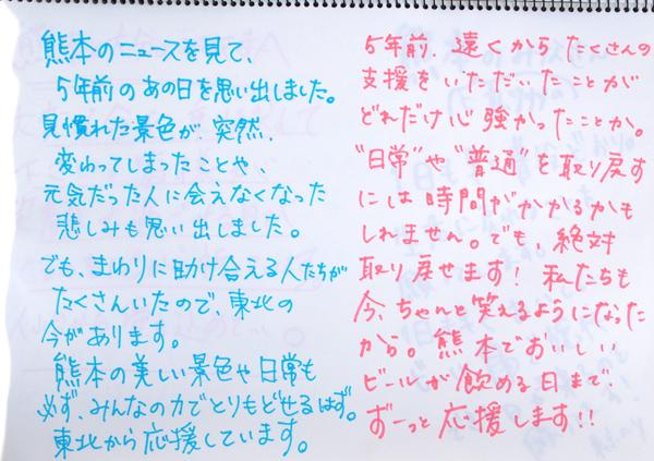 メッセージ4