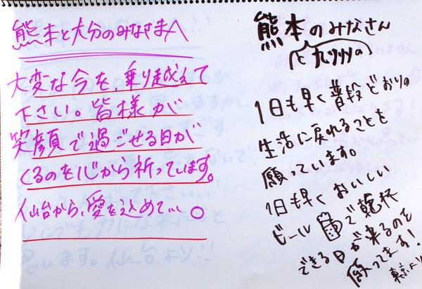 メッセージ3