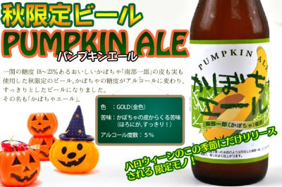 かぼちゃビール