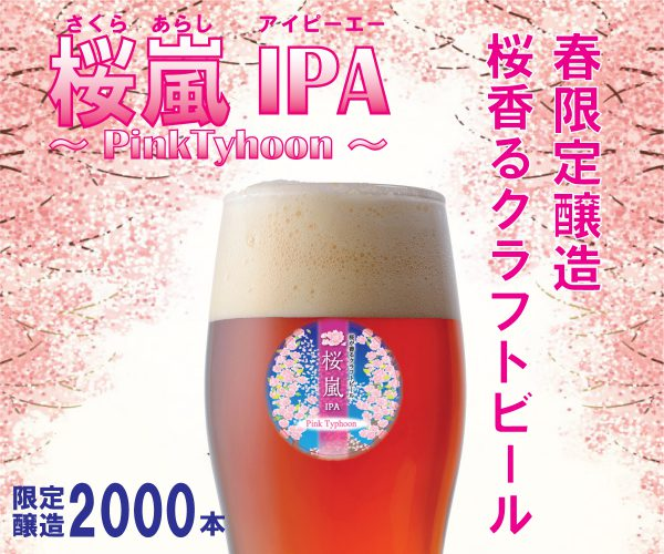 この画像には alt 属性が指定されておらず、ファイル名は SakuraArashiBANA1-1-e1522225479863.jpg です