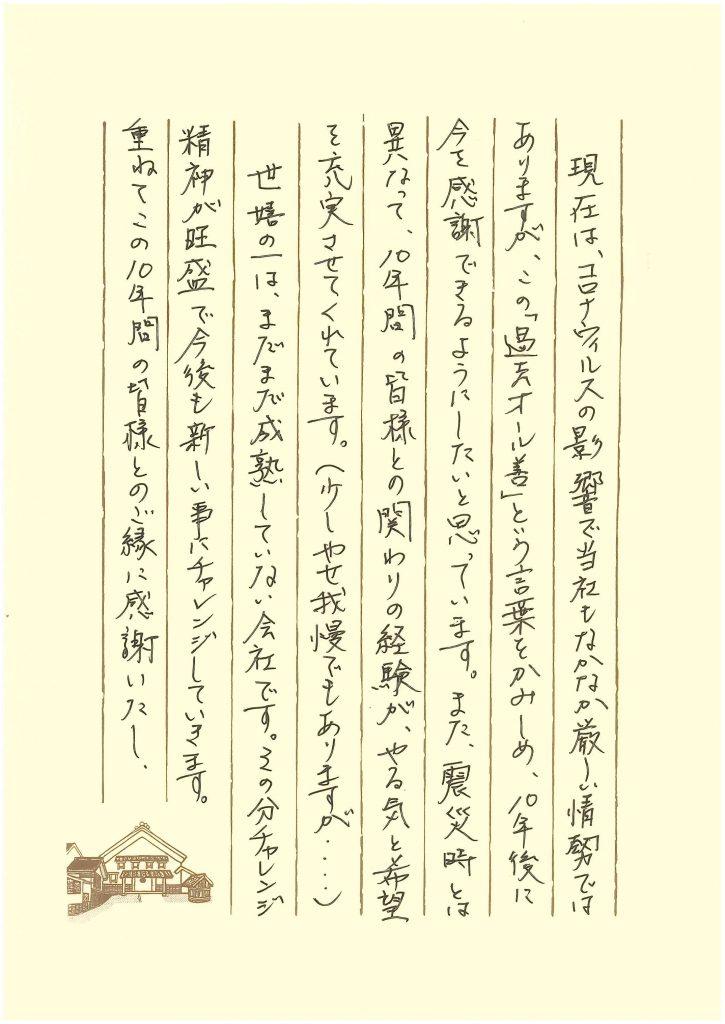 震災から10年 手紙6