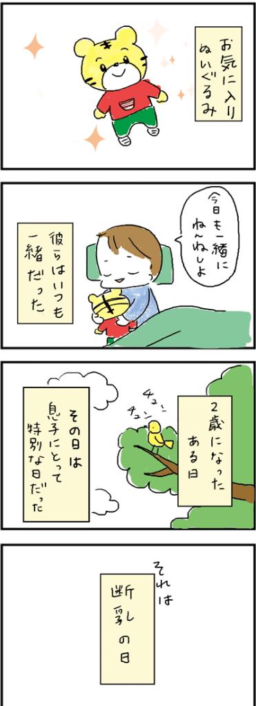 断乳の4コマ漫画