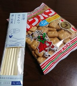 空港ハチミツと乾パン