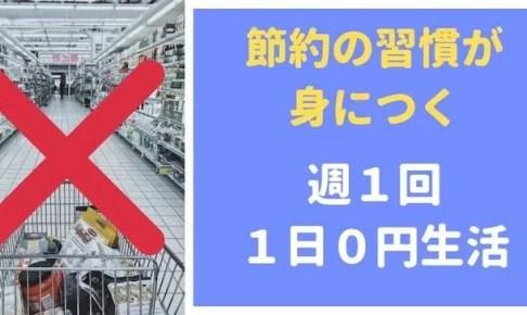 1日0円生活で節約の習慣がつく