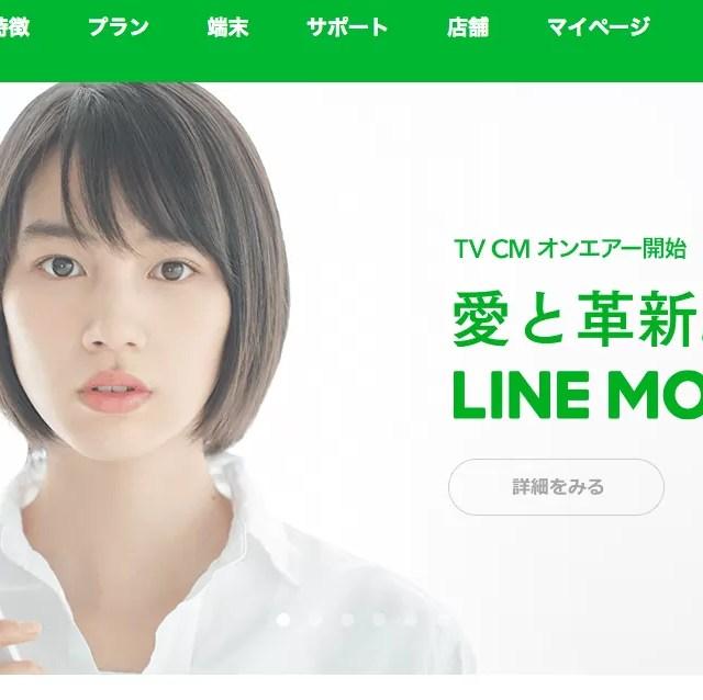 LINEモバイル申し込み流れ