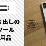 SIM取り出しツールの代わり(代用品)