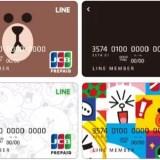 LINEpayカード(ラインペイカード)