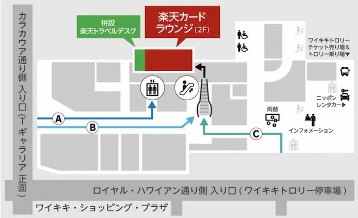 楽天カードラウンジの地図