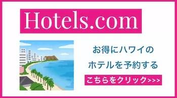 ホテルズドットコムでハワイのホテル予約