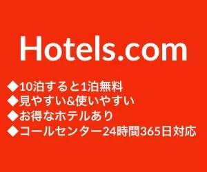 hotels.comでホテル予約