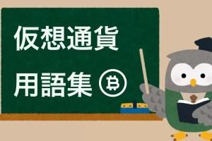 仮想通貨の用語集