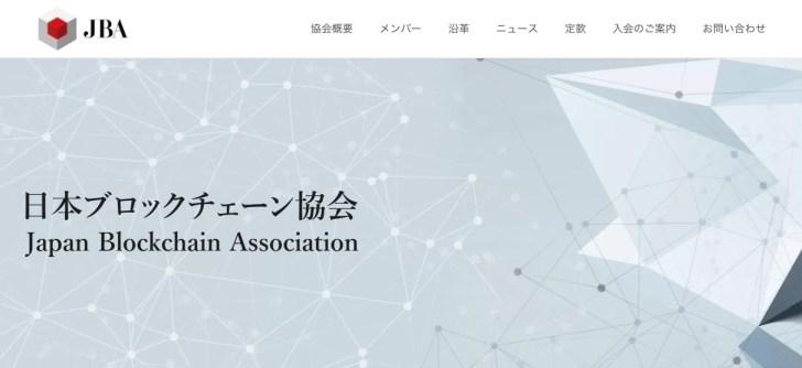 日本ブロックチェーン協会