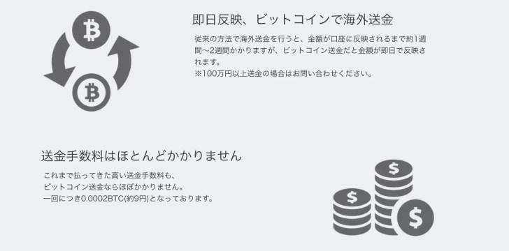 ビットコインは海外送金手数料がかからない。