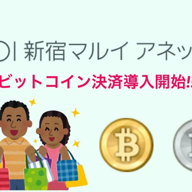 新宿マルイアネックスビットコイン決済がスタート