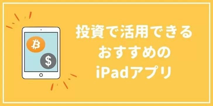 iPadおすすめ投資アプリ
