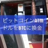bitcoinATM ドルをビットコインに