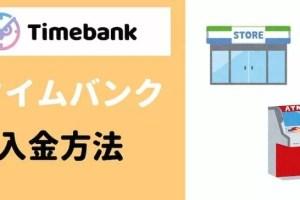 タイムバンクの入金方法