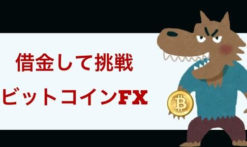 借金してビットコインFX