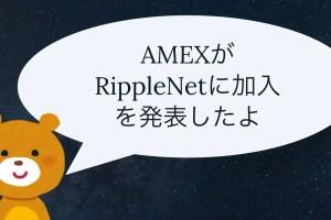 AMEXがリップルネットに加入