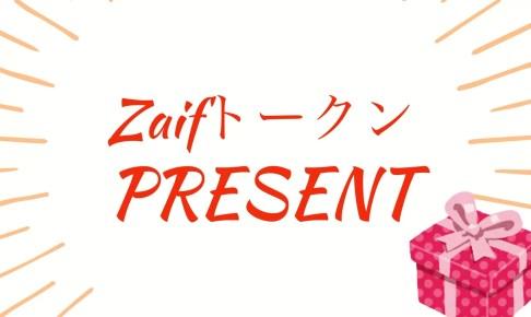 Zaifトークンを抽選でプレゼント