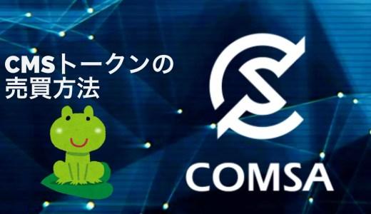 【Zaif】COMSA/コムサ(CMS:XEMとCMS:ETH)の買い方について(購入方法)