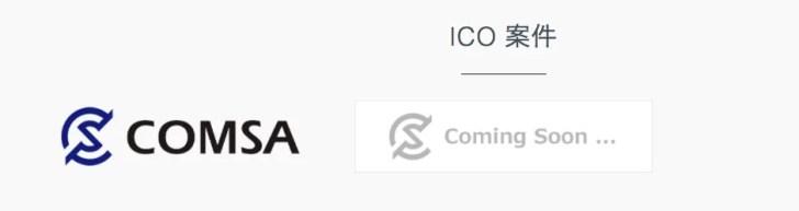 COMSA Coming Soon