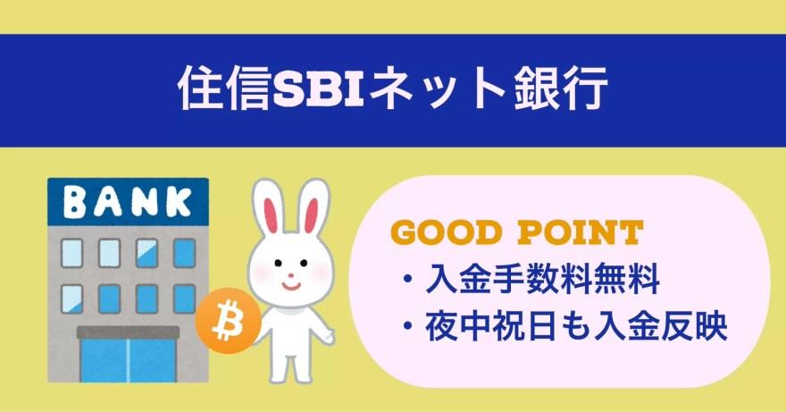 仮想通貨取引所へ住信SBIネット銀行で入金するとお得で便利
