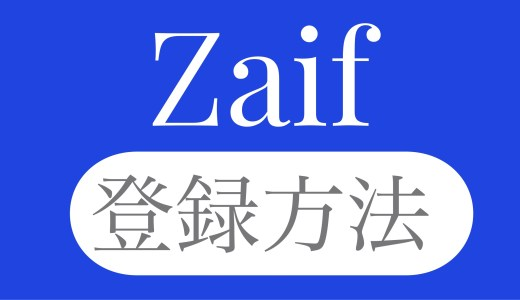Zaif(ザイフ)の口座開設/登録方法を解説