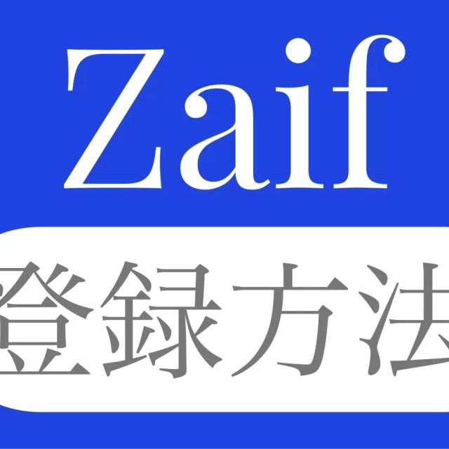 Zaifの口座開設/アカウント登録