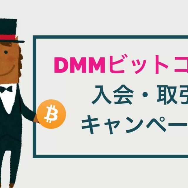 DMMビットコインのキャンペーン情報