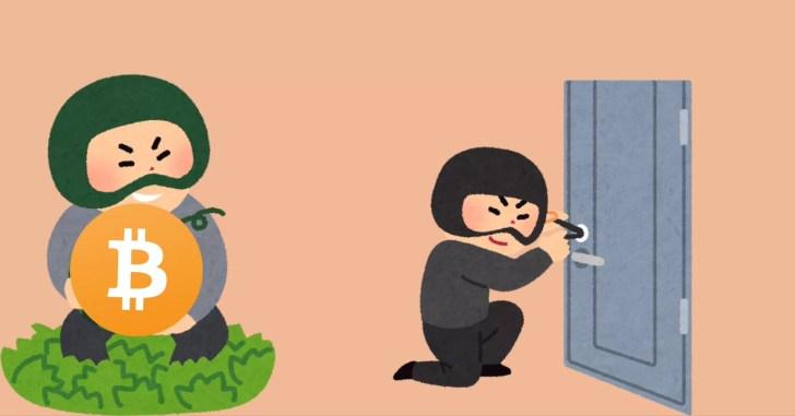 仮想通貨泥棒