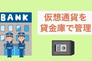 仮想通貨を貸金庫で管理