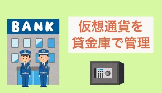 貸金庫で仮想通貨のパスワード(リカバリーフレーズ)を管理!