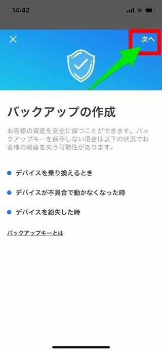 GINCOの初期設定・使い方
