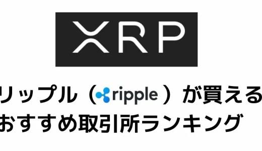リップルおすすめ取引所ランキング。XRPの購入方法を解説。