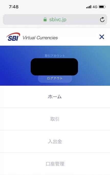 VCTRADEの入出金