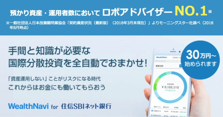 Wealthnavi for 住信SBIネット銀行のキャンペーン